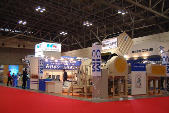 2002国際プラスチックフェア