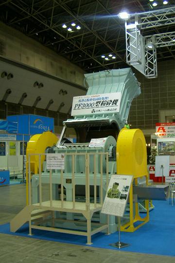 2006環境展