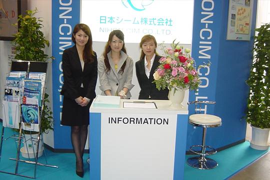2008環境展