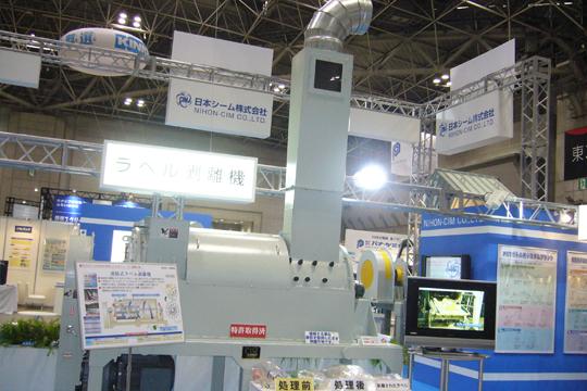 2010NEW環境展