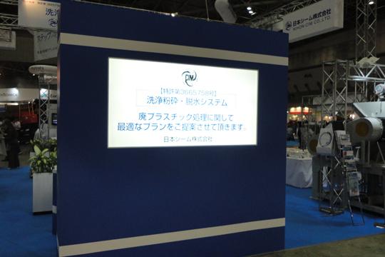 2012NEW環境展