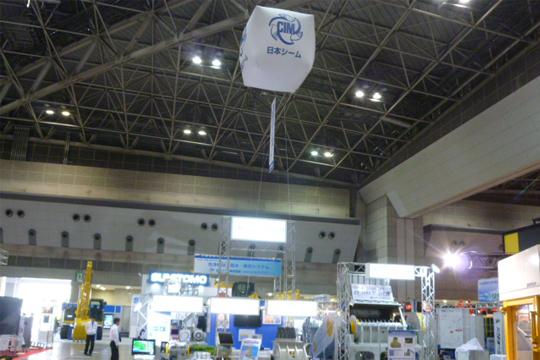 2013NEW環境展