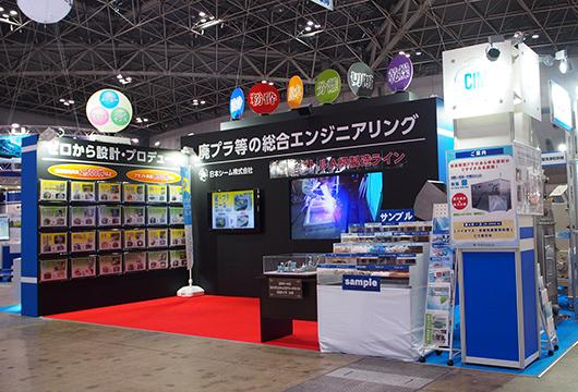2015NEW環境展