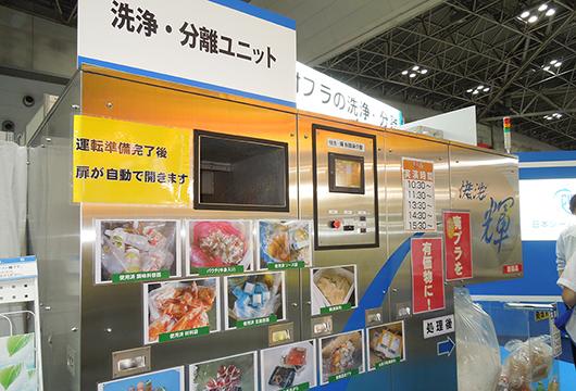 2015国際食品工業展「FOOMA JAPAN」