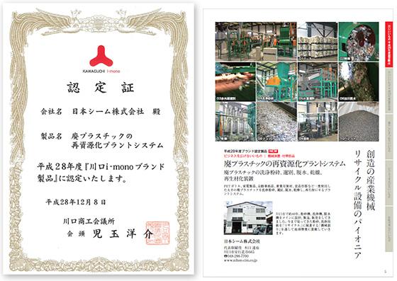 川口i-mono・i-wazaブランド認定製品