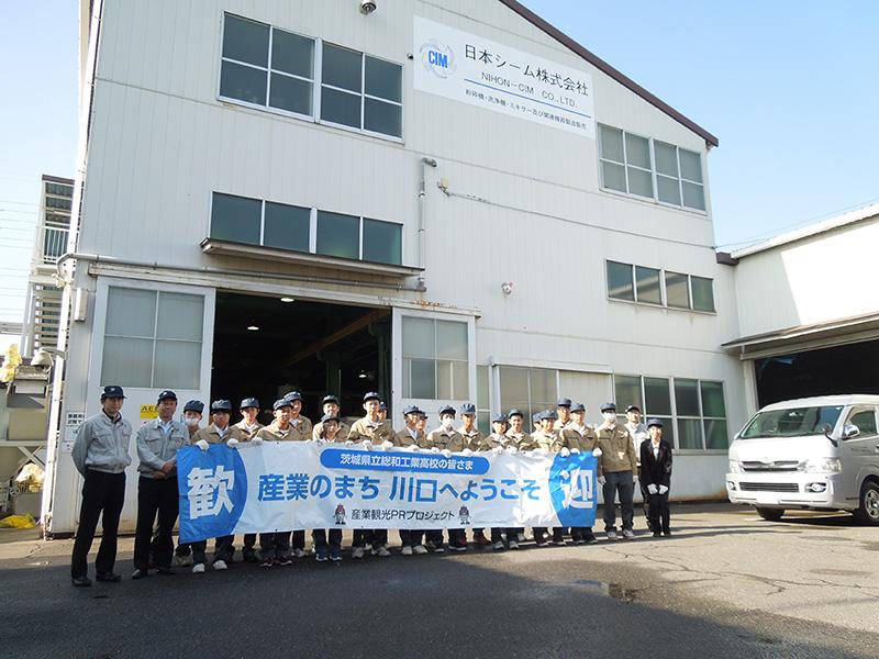 茨城県立総和工業高校が校外学習として工場見学