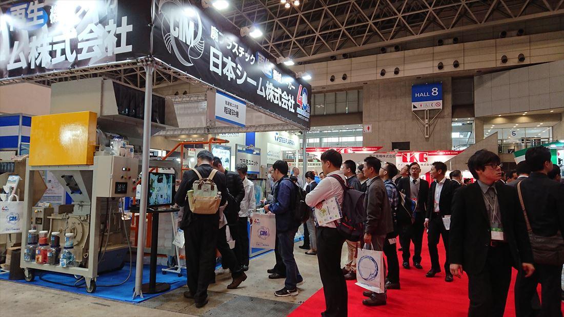 IPF JAPAN 2017